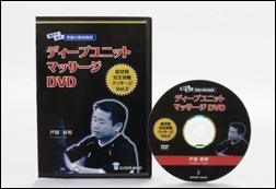 ディープユニットマッサージDVD<症状別完全攻略マッサージVol.2>DVD1枚組 収録時間[48:09]