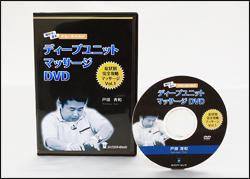 ディープユニットマッサージDVD<症状別完全攻略マッサージVol.1>DVD1枚組 収録時間 [72:22]